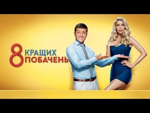 Фильм  «8 лучших свиданий» | Комедия в HD 2016