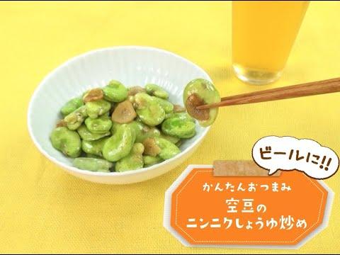 空豆のニンニクしょうゆ炒め
