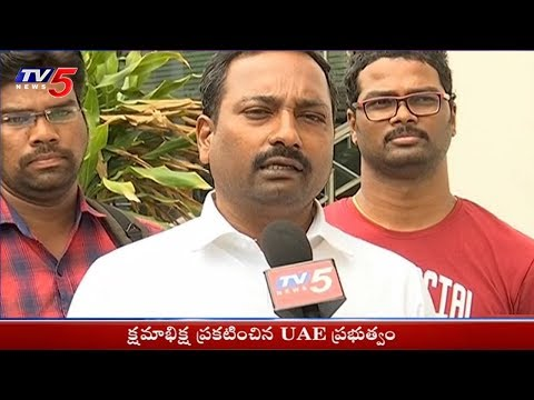 Gulf Telangana Welfare and Culture Requests Govt to Help Non Visa Holders in UAE Countries | TV5
