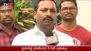 Gulf Telangana Welfare and Culture Requests Govt to Help Non Visa Holders in UAE Countries - TV5 - netivaarthalu.com