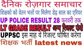 LT GRADE LATEST NEWS 2019//UPPSC LATEST NEWS TODAY/UP POLICE RESULT NOTICE TEACHER LATEST NEWS TODAY