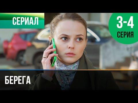 ▶️ Берега 3 и 4 серия - Мелодрама   Фильмы и сериалы - Русские мелодрамы