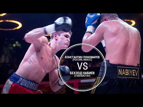 Konstantin Ponomarev VS Behzod Nabiev (Адреналин 7)