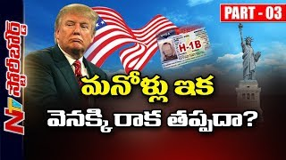 #H1BVisa: Will Donald Trump Succeed in Sending Non Resident Indians Back to India? || Story Board 03