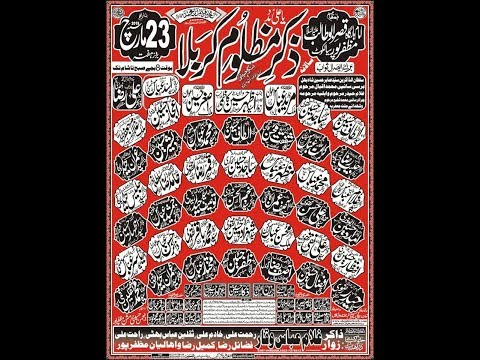 Live Majlis e aza  | 23 march 2019|Imam bargah Qasr-e-Abu Talib asws Muzafarpur sialkot