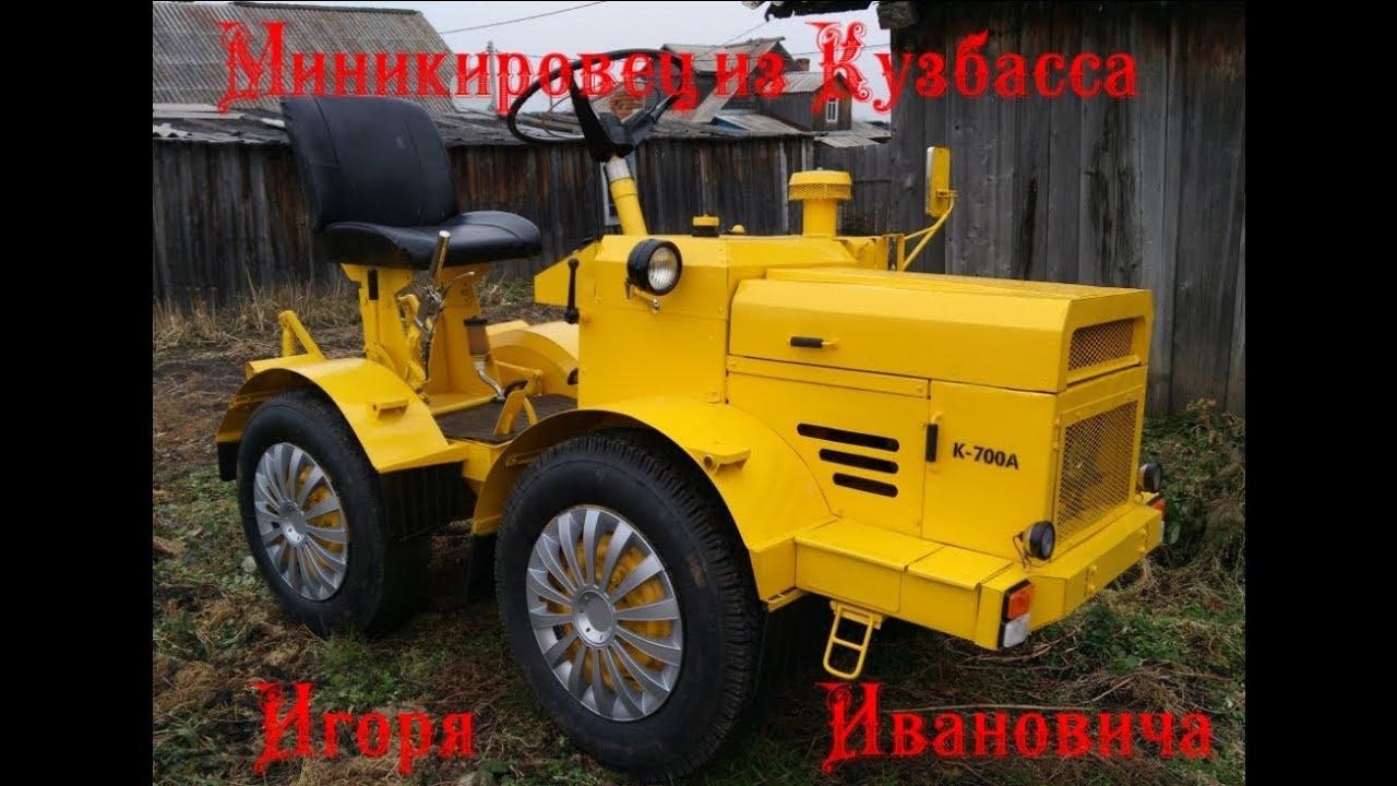 Мини трактора беларусь своими руками