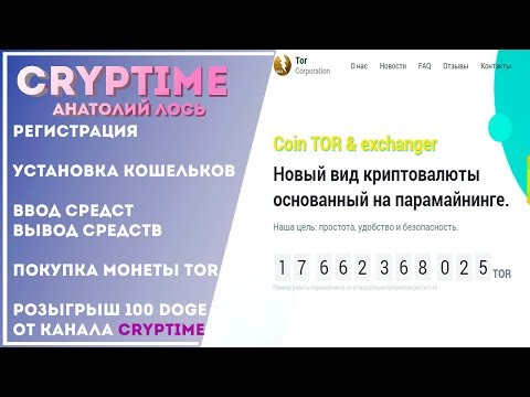 tor-corporation - Новости проекта, функционал сайта. Заработок БЕЗ ВЛОЖЕНИЙ и С ВЛОЖЕНИЯМИ