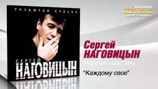 Сергей Наговицын - Каждому своё (Audio)