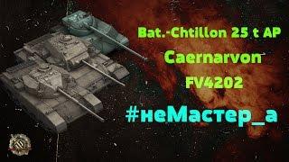Bat  Châtillon 25 t AP, Caernarvon, FV4202 - #неМастер...