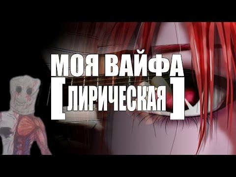 Russian Хикка - Моя Вайфа