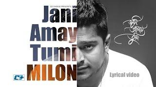 Jani Amay Tumi | Milon | Robiul Islam Jibon | Lyrical Video | Bangla New Song 2017 | Full HD