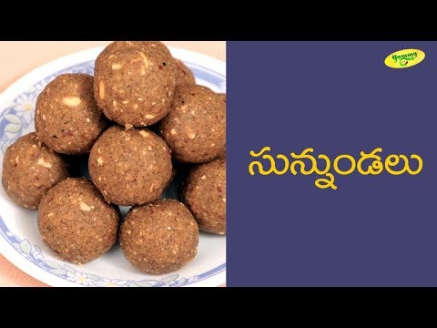 How To Make Sunnundalu | Teluguone Food