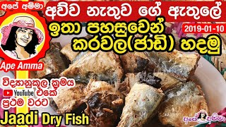Sri Lankan Jaadi by Apé Amma