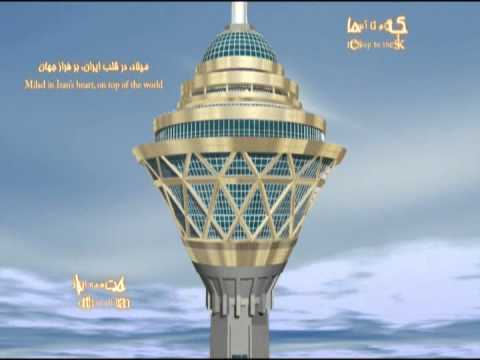 Yadman Sazeh (Tehran Milad Tower)