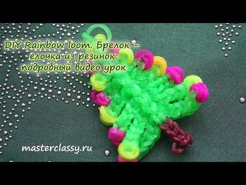 Плетение из резиночек видео урок брелки