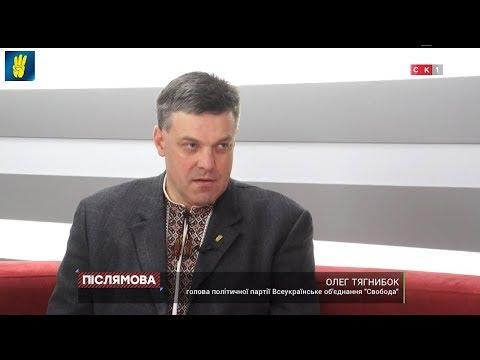 Олег Тягнибок про пам'ять, протести та реформи. Етер на житомирському телеканалі СК1