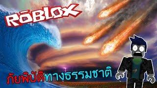 วันโลกาวินาศภัยพิบัติทางธรรมชาติถล่มโลก | Roblox