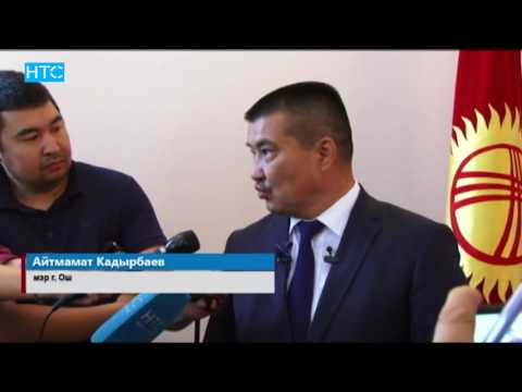 Кыргызстан, новости