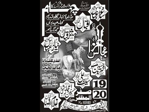 Live Majlis  20 Safar 1441} 20 Oct 2019 | Imambargah Qadeem Jhang City |