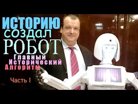 Андрей Тюняев. Историю создал робот. Часть I. Главный исторический алгоритм