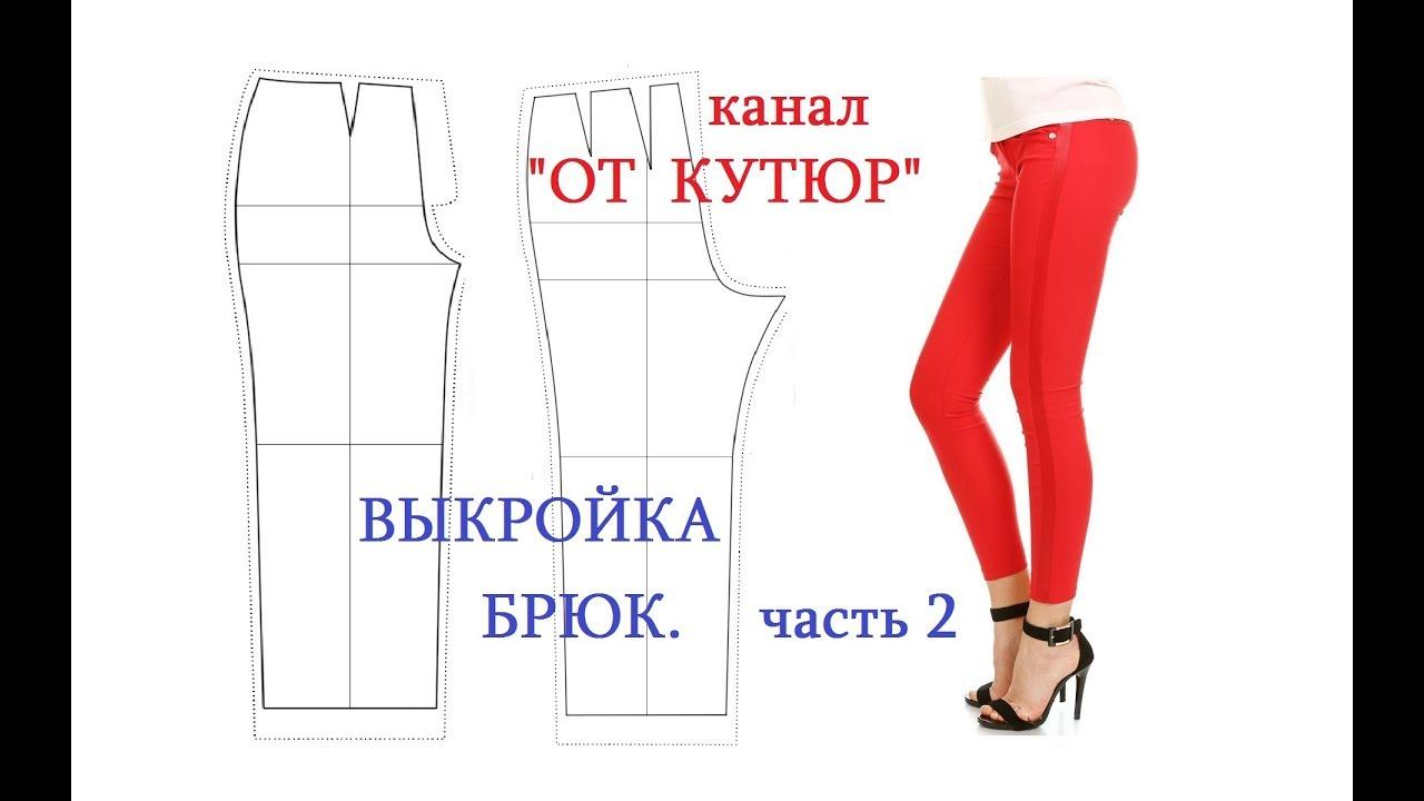 Как сшить брюки за час модные и красивые