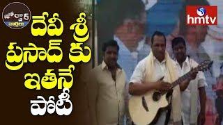 దేవీ శ్రీ ప్రసాద్ కు ఇతనే పోటీ | Malla Reddy Plays Funny Music | Jordar News  | hmtv