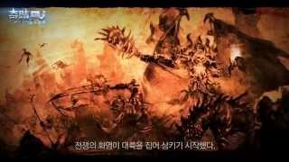 《奇蹟MU-王者歸來》韓國原廠遊戲故事搶先公開! - 奇蹟MU手機版!韓國手遊排行榜冠軍!