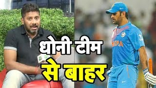 Breaking: Dhoni 'Dropped' From T-20s, Rohit-Vijay Recalled for Australia Test Series I Vikrant Gupta