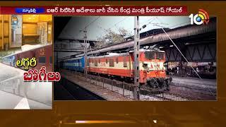 రైళ్లలో లగ్జరీ బోగీలు అందరికీ అందుబాటులోకి..| Luxury Coaches available To all trains | Delhi