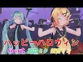 2160p 60fps MMD ハッピーハロウィン Happy Halloween Sour式初音ミク Sour式鏡音リン mp3