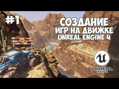 Уроки по Unreal Engine 4 / #1 - Создание игр на движке UE4