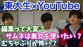 東大生YouTuberの悩み(前編)