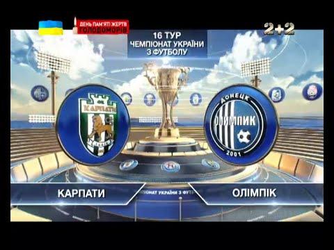 Карпаты - Олимпик - 4:1. Обзор матча