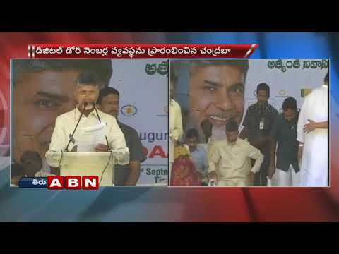 CM Chandrababu Naidu Speech at Tirupati Public Meet | Part 1 | ABN Telugu