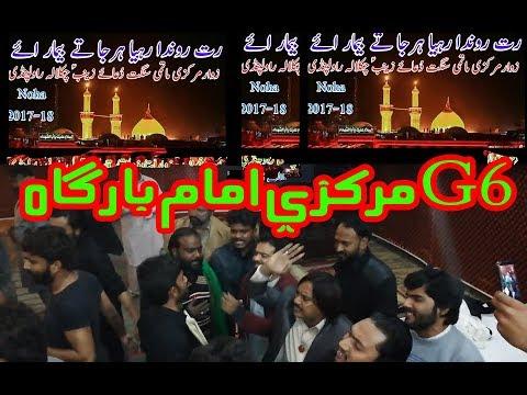 Rat Ronda Riya Har Ja | Markazi ImamBargah G-6 Islamabad