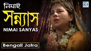 Bengali Nimai Sanyas Pala Kirtan   Nimai Sanyas   Bengali Jatra