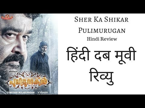 Sher Ka Shikar ( Pulimurugan )Movie hindi Review | By Upcoming South Hindi Dub Movies