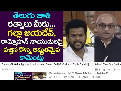 Netizens Pouring Likes And Comments On Galla Jayadev And Ram Mohan Naidu | Take One Media| Lok Sabha