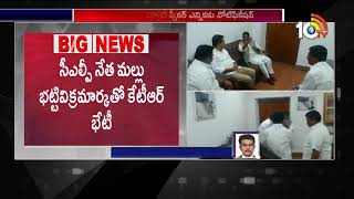 KTR Meets CLP Leader Mallu Bhatti Vikramarka Over Deputy Speaker Election  News