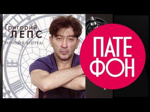 Григорий Лепс - Полный вперед! (Весь альбом) 2012 / FULL HD