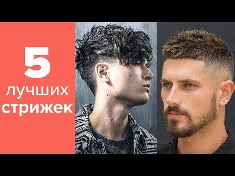 ТОП-5 Стильных Мужских Стрижек