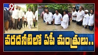Minister Perni Nani and Anil Kumar Yadav visit flood affected areas in lanka villages