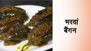 download lagu Bharwa Baingan Recipe In Hindi भरवां बैंगन How To gratis