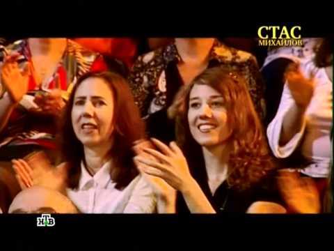 Концерт - Бенефис Стаса Михайлова (2011)
