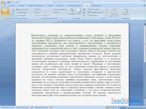 Как сделать документ только для чтения редактируемым - Naturapura.ru