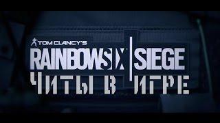 Читеры спалились в Rainbow six siege.