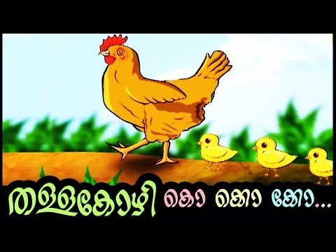 Malayalam Rhyme - Thalla Kozhi Ko..ko..ko.. video