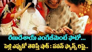 Renu Desai Got Engaged | Renu Desai Engagement and Getting Married Again | TTM