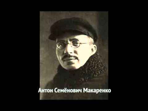 О педагогике А.С.Макаренко, Часть I