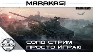 World of Tanks стрим, просто играю